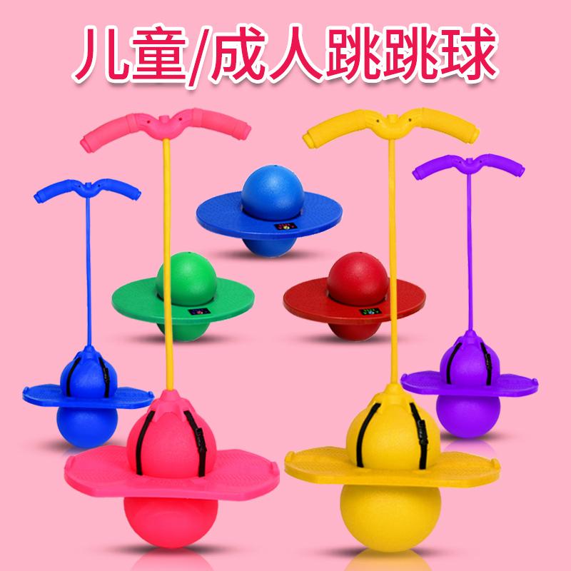 跳跳球弹跳球儿童蹦蹦球玩具大人用健身抖音同款弹力幼儿园平衡球