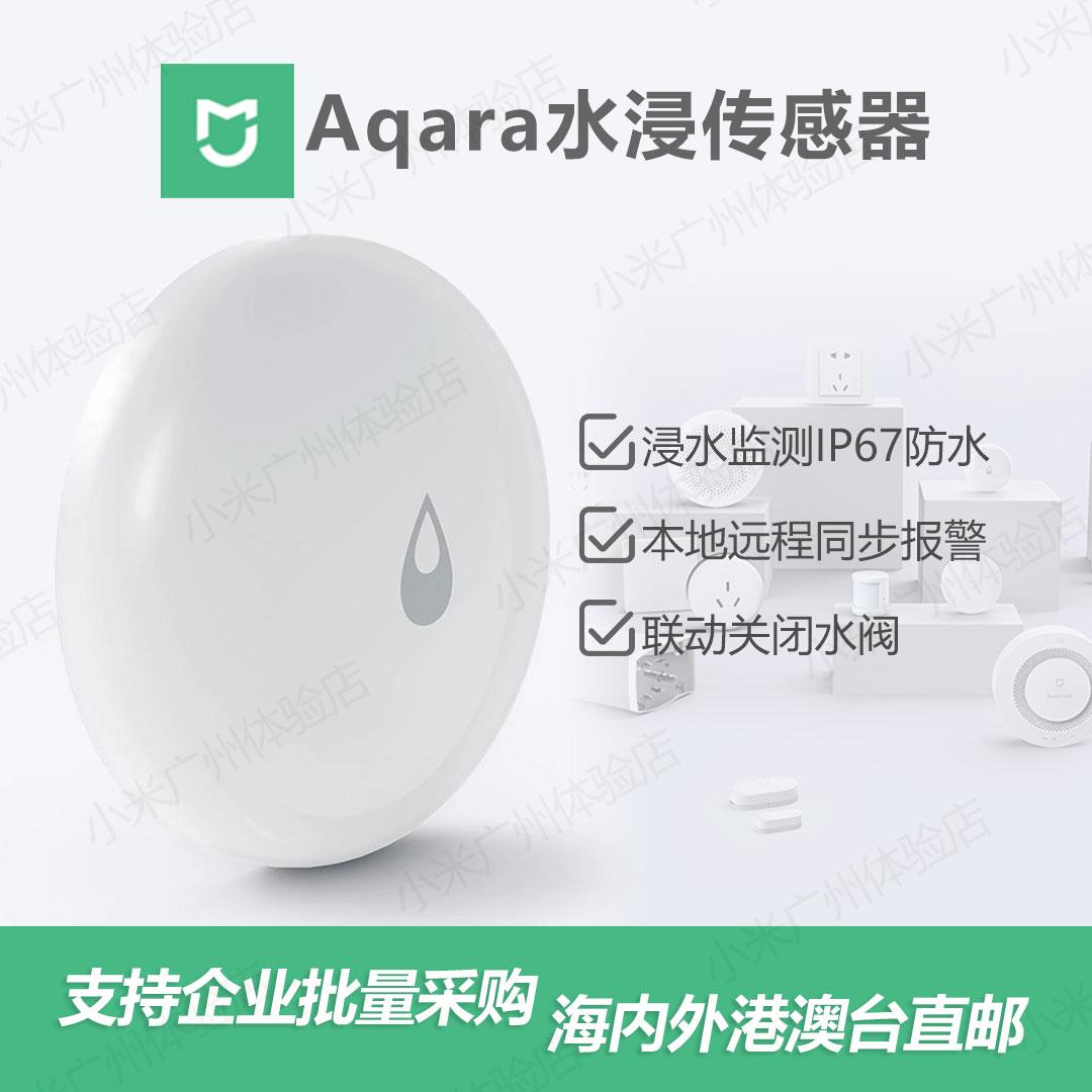 小米Aqara水浸传感器联动关闭水阀本地远程同步报警水浸传感器