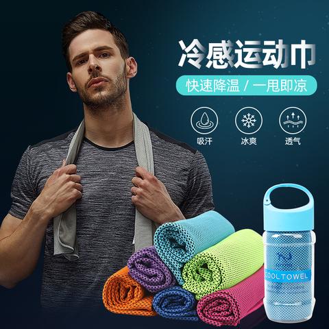 冷感运动毛巾吸汗冰凉巾男女跑步健身房手腕擦汗速干降温凉感冰巾