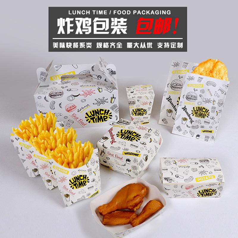 包郵lunch time薯條雞米花盒漢堡紙盒雞腿雞翅包裝袋雞柳雞排紙袋