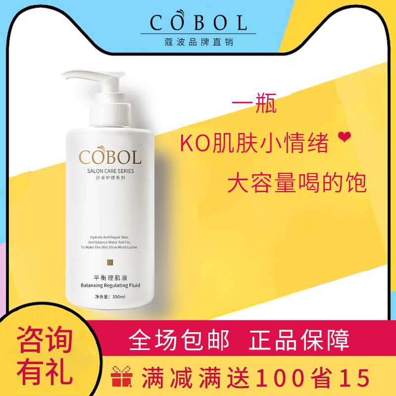 COBOL蔻波 平衡理肌液350ML 平衡调理液美容院护肤化妆品爽肤水