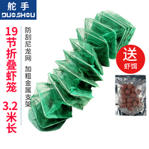Helmsman Shrimp cage Fishing net fish cage lobster net catch fish net catch shrimp cage folding eel cage loach cage Zhi