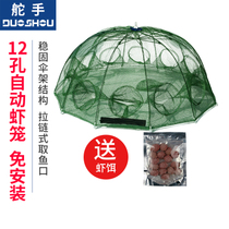 Fish net Shrimp cage folding shrimp cage automatic catch shrimp cage lobster net catch shrimp cage eel loach crab cage Shrimp Net