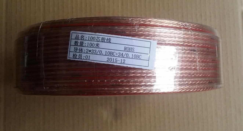 Hivi/惠威 专业工程喇叭线2*1平方纯铜芯线(一米)