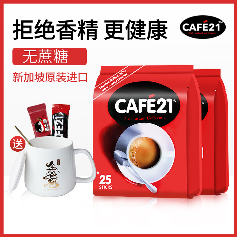 Cafe21 golden sugar free white coffee 300 GX2 bags of original two in one instant coffee powder imported from Singapore