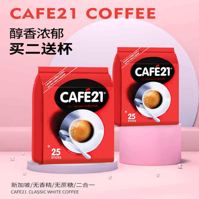 Singapore coffee cafe21 Golden Classic two in one sugar free white coffee 300g original instant coffee powder