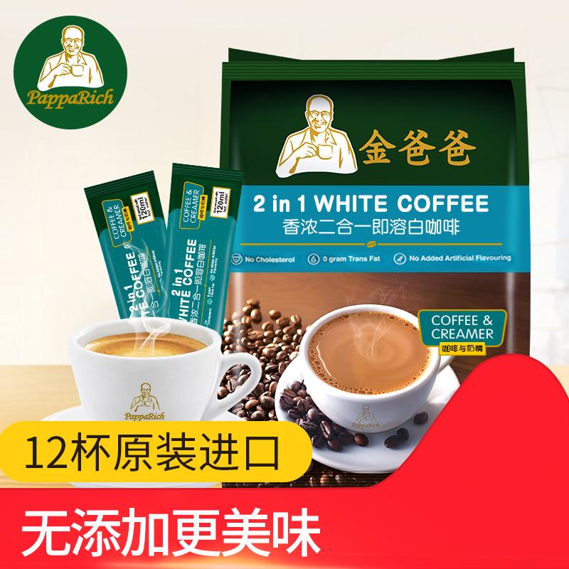 金爸爸香浓二合一速溶白咖啡 马来西亚进口咖啡粉25g*12条300g