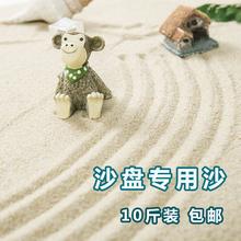 心理沙盘专用沙天然细海沙游戏模型宝宝儿童玩的沙子安全包邮
