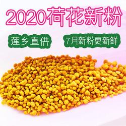2020新鲜荷花粉纯天然蜂花粉莲花粉 直采 食用 未破壁 500克 包邮
