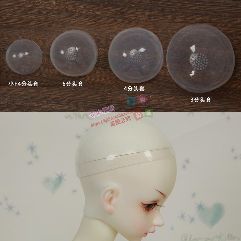 bjd sd娃娃头套 4分 6分 小F4分硅胶保护套 玩偶配件 固定假发
