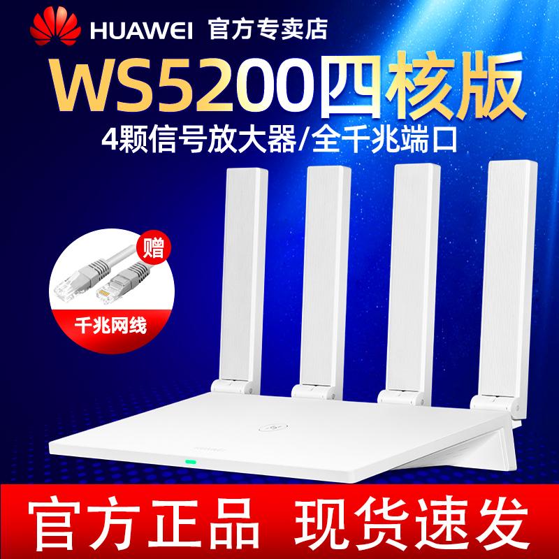 华为路由器无线全千兆端口家用WiFi穿墙王大功率户型高速穿墙双频淘宝优惠券