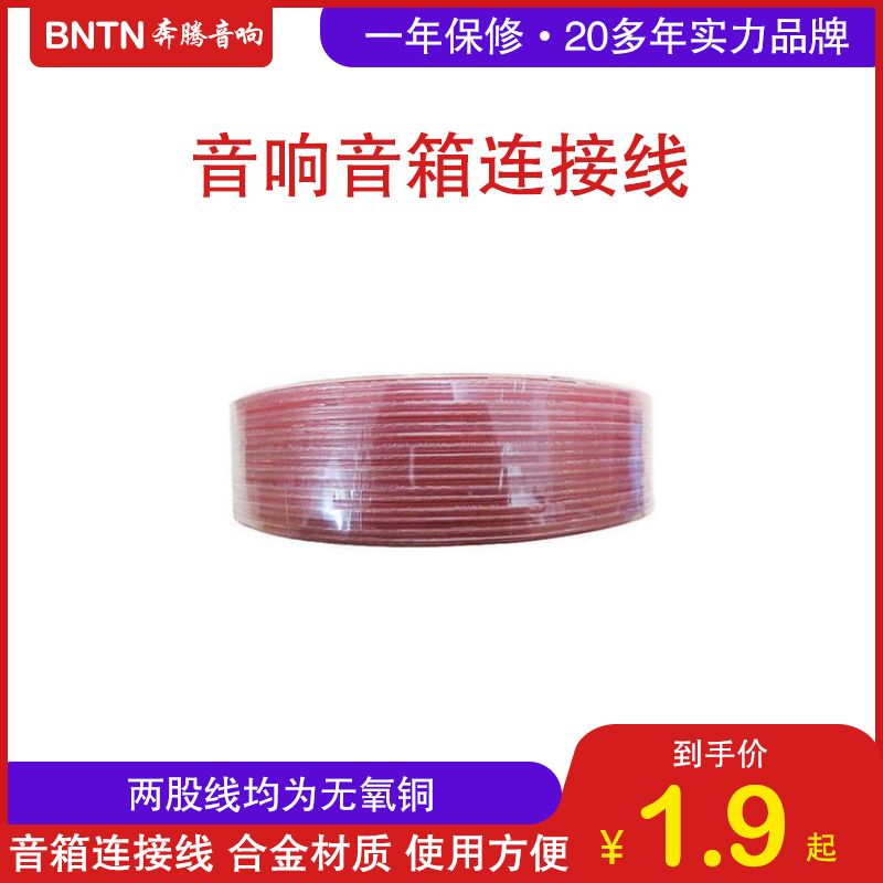 Bntn / Wanma Pentium audio cable speaker cable home theater car audio cable