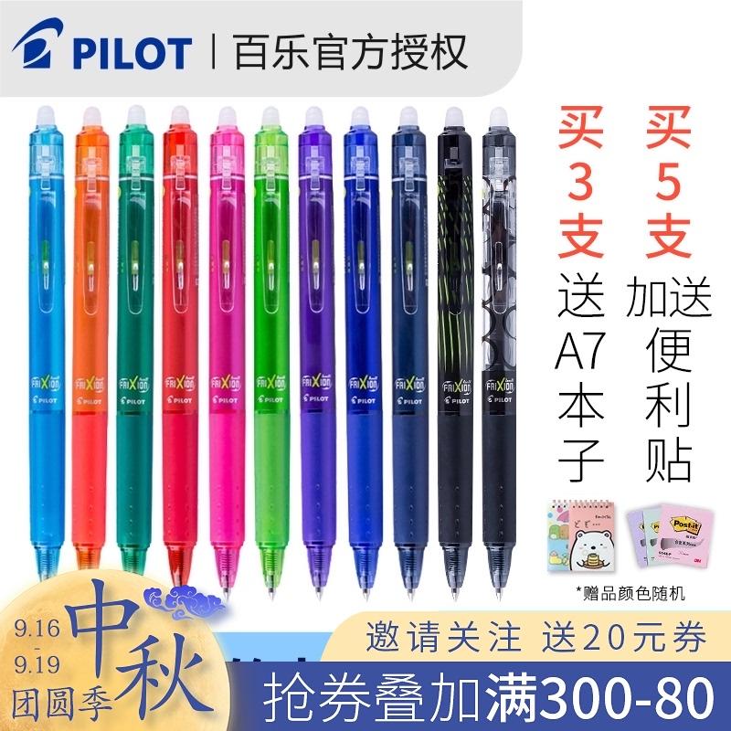 日本进口百乐可擦笔3-5年级PILOT中性笔女小学生用23EF摩磨擦笔芯热按动水笔0.5可以擦红黑色官方旗舰店官网