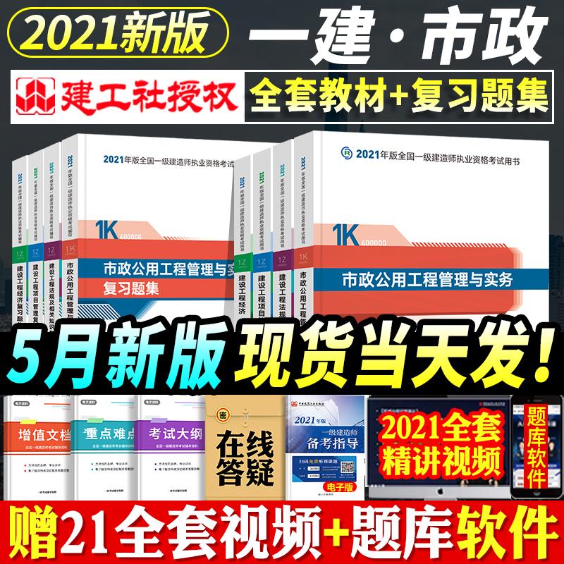 中國代購|中國批發-ibuy99|������mate8|官方2021年新版一级建造师新版教材4本+复习题集市政全套8一建考试用书章节练习题法规项目管理经济…