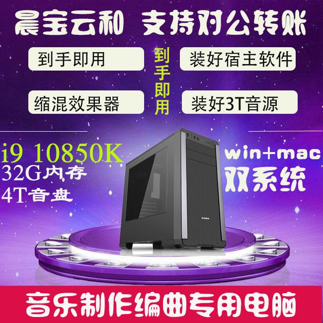 高端i9 10850K/32G内存黑苹果音乐制作编曲电脑主机录音混音制作电脑