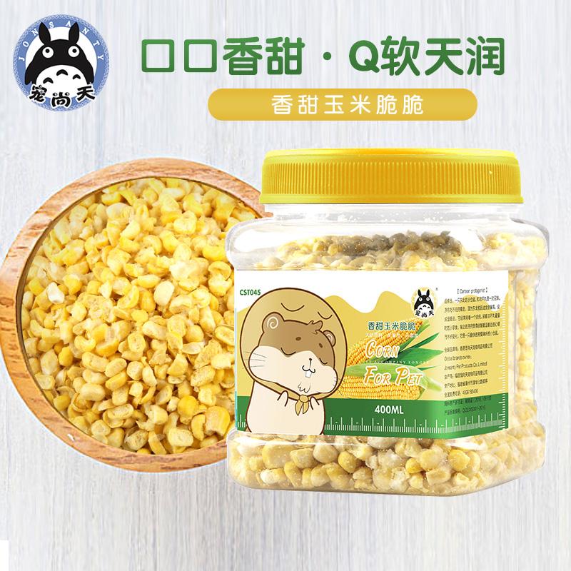 [宠尚宠物用品专营店饲料,零食]宠尚天 仓鼠零食玉米脆粮食宠物兔子龙月销量57件仅售13.8元
