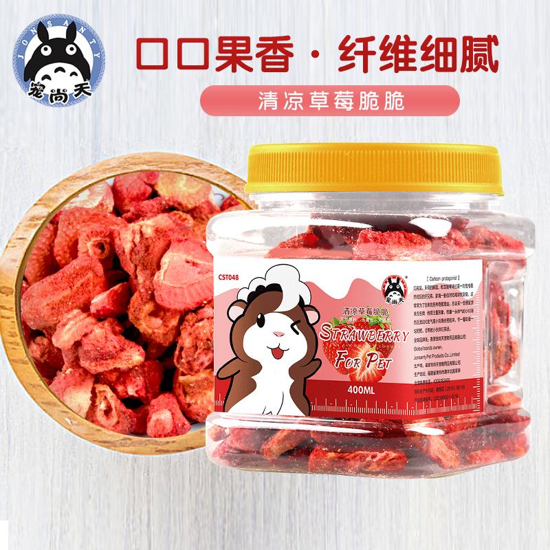 [宠尚宠物用品专营店饲料,零食]宠尚天 宠物零食脆脆草莓干400mlyabo2288103件仅售13.8元
