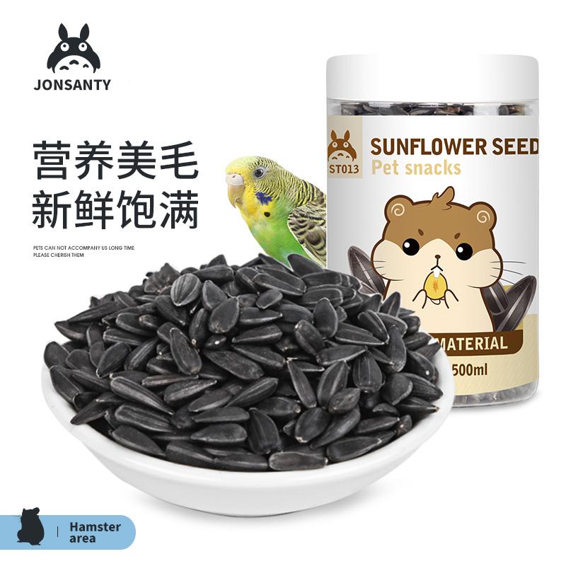 鹦鹉鸟粮宠物零食油葵籽虎皮小瓜子
