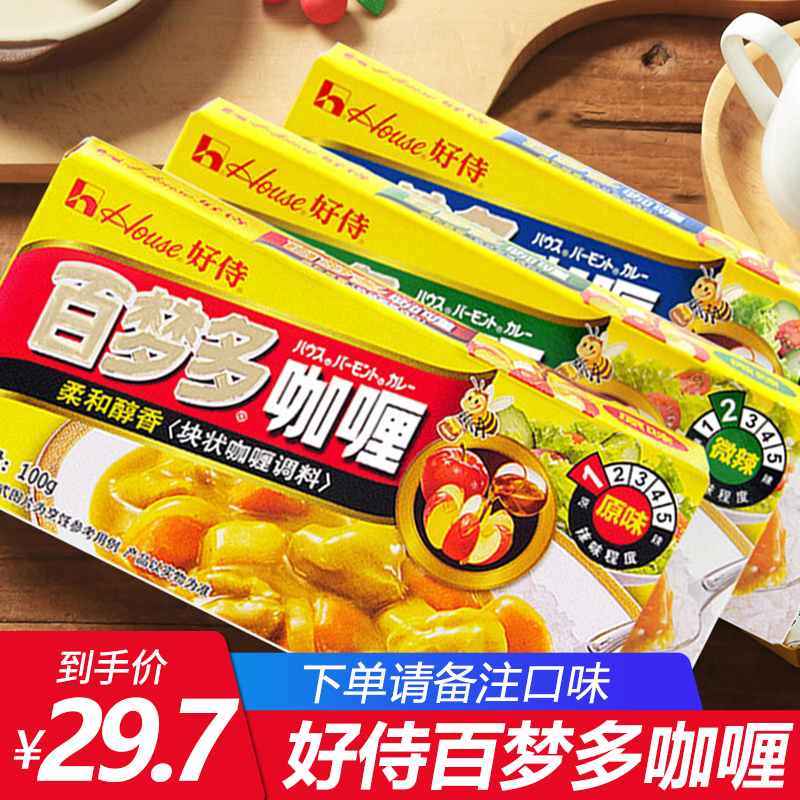 Haoshi baimengduo curry 100g * 3 fish, egg, chicken and rice cooking bag spicy home heating instant rice
