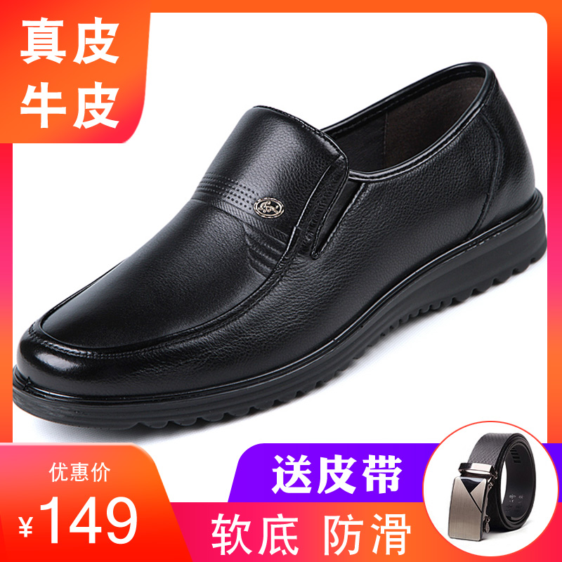 Dad shoes 40 men 50 casual 60 years old summer old middle aged leather soft bottomed grandfather shoes for the elderly