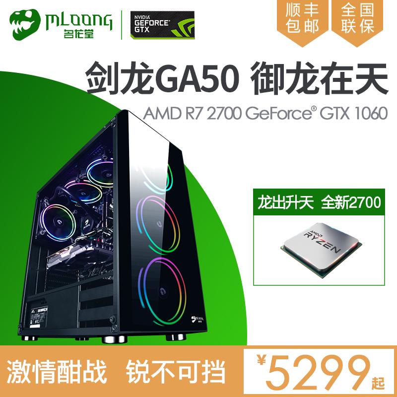 游戏组装机DIY水冷台式电脑主机GTX106027007RyzenAMD名龙堂