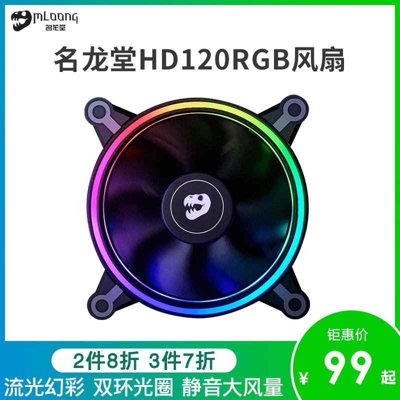 名龙堂HD120 台式电脑静音机箱LED炫光环形RGB幻彩12CM散热风扇