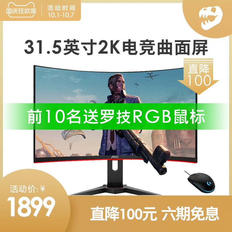 (用900元券)aoc cq32g1 32英寸2k电竞曲面显示器