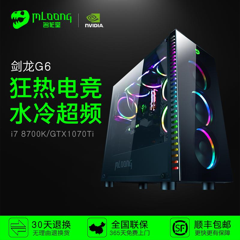名龙堂水冷i7 7700K升8700K/GTX1070Ti 游戏DIY吃鸡组装电脑主机