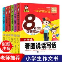 【6册】一年级看图说话写话训练 全套1-2-3年级作文大全小学生阅读课外书必读小学二年级注音版专项训练人教版作文书入门