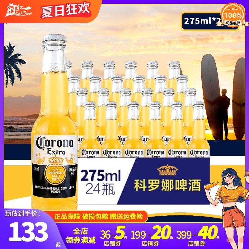 Corona科罗娜 科罗纳墨西哥风味拉格特级啤酒275ml*24瓶整箱瓶装