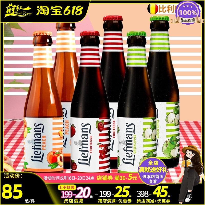 比利时进口乐蔓桃子啤酒莓果苹果水果味精酿啤酒组合250ml 6瓶