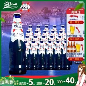 整箱克伦堡凯旋1664白啤酒330ml*24瓶1664蓝瓶Kronenbour进口版本