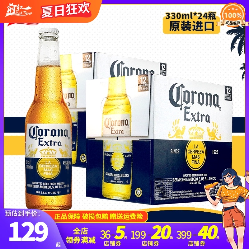 墨西哥原装进口啤酒 Corona 科罗娜小麦啤酒210ml整箱330ml*24瓶