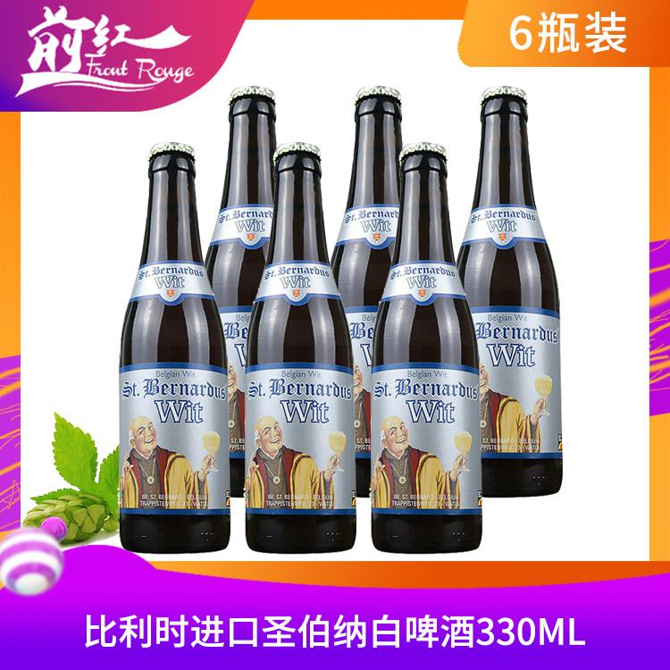 6瓶比利时进口啤酒St. Bernardus Prior wit 圣伯纳白啤酒330ML*6