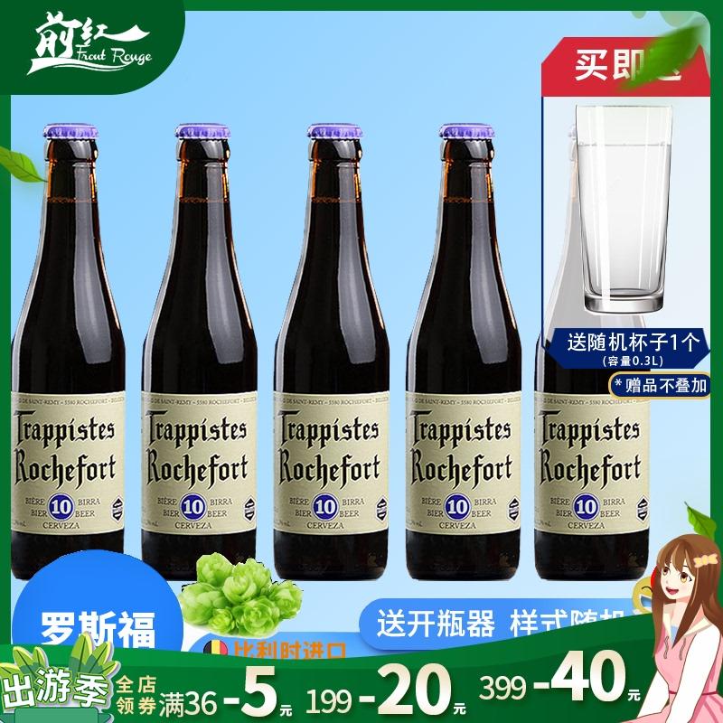 6瓶包邮世界七大修道院 Rochefort10罗斯福10号 精酿啤酒330ml *6