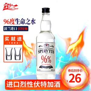 【波兰正品 原装进口】洋酒 96度生命之水 伏特加 高度烈酒 vodka