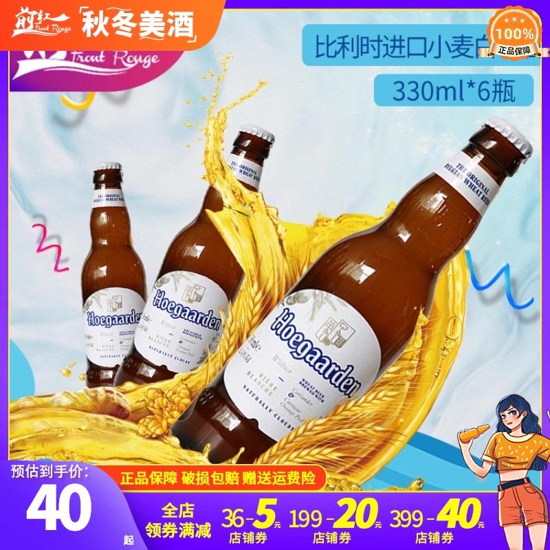 前红 比利时进口福佳白啤酒330ml 6瓶 福佳柠檬 玫瑰小麦精酿啤酒