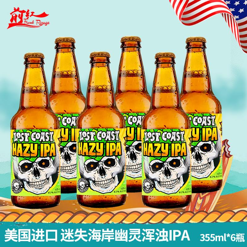 6瓶 美国精酿啤酒迷失海岸Lost Coast幽灵浑浊IPA啤酒 355ML*6瓶