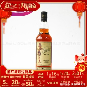 【Sailor Jerry Spiced Navy Rum】杰瑞水手朗姆酒(加香型)700ml