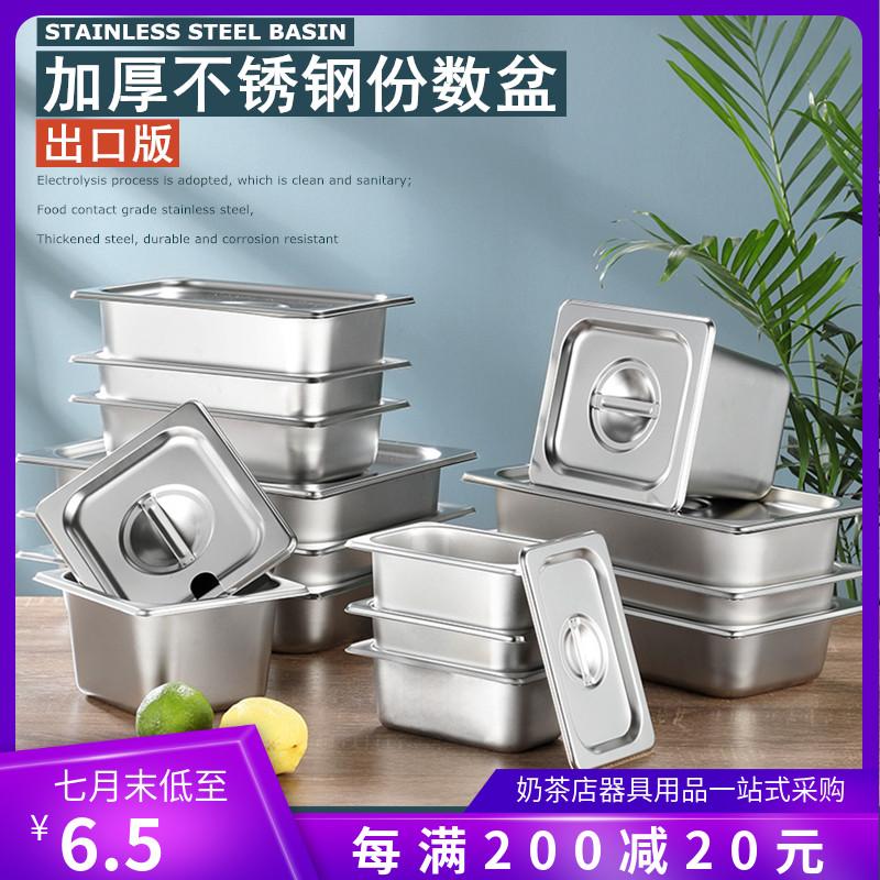 商用份数盆长方形大容量不锈钢盆
