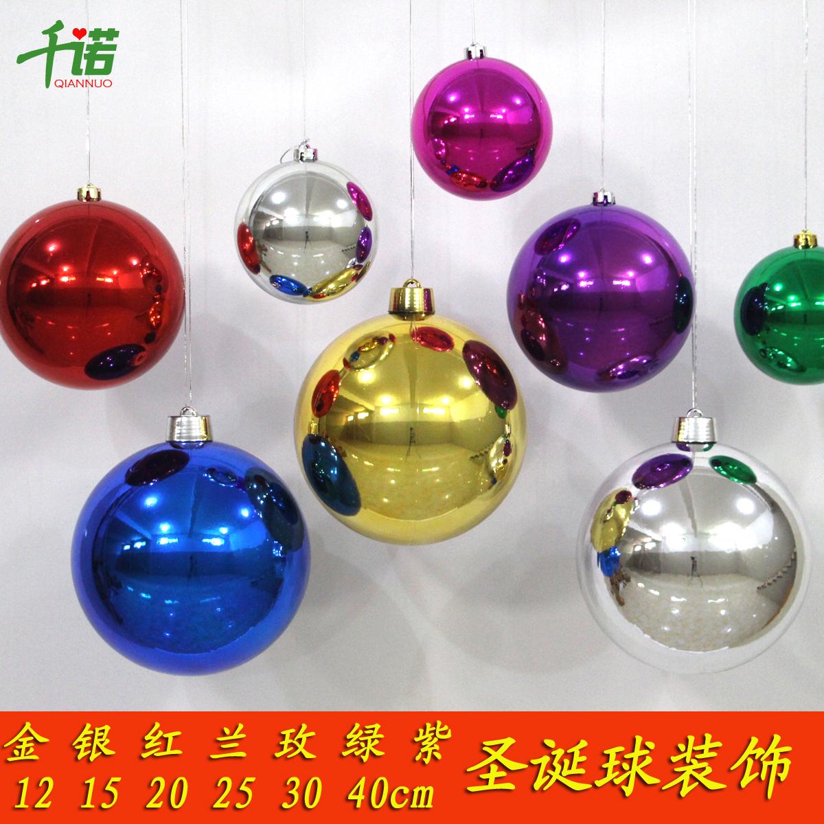 千诺圣诞球节日婚礼装饰球20cm亮光球橱窗挂饰圣诞树大球30cm彩球