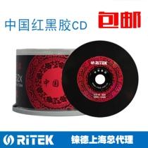 正品铼德中国红黑胶音乐CDR52X车载空白CD光盘刻录盘包邮
