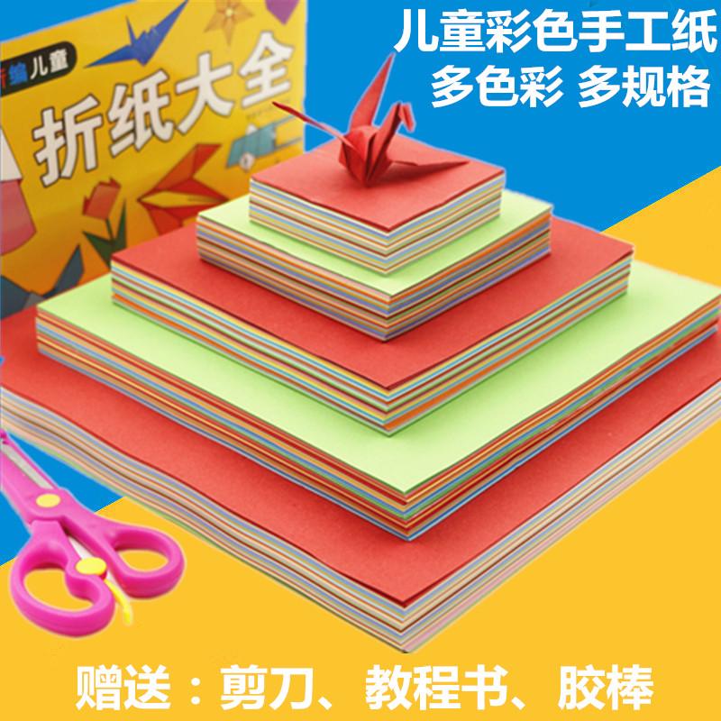 A4彩色折纸复印纸卡纸儿童手工纸折纸 彩纸正方形手工80g彩纸包邮