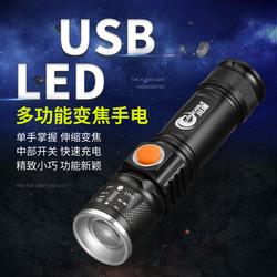 便携强光迷你手电筒小学生家用超亮led户外远射小型袖珍USB充电
