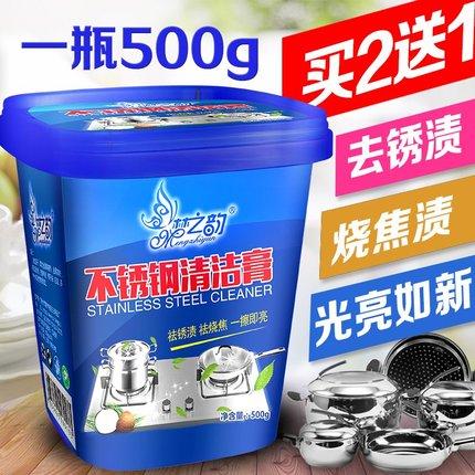 不銹鋼清潔膏清潔劑家用廚房清洗劑去除油垢鍋底黑垢去污除銹神器