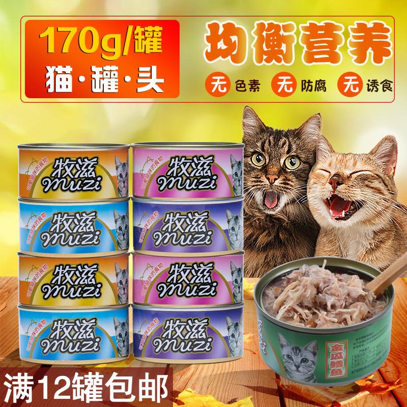牧滋猫罐头170g成猫幼猫湿粮补充营养金枪鱼牛肉鸡肉猫咪罐头整箱