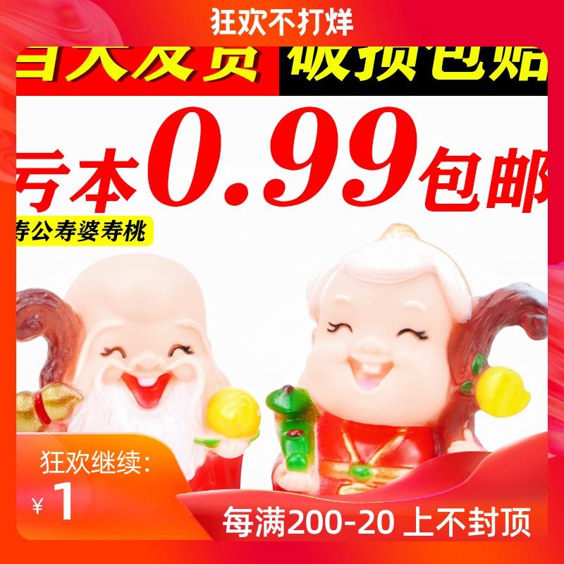 寿星公寿婆蛋糕装饰寿桃公婆财神爷摆件福如东海寿比南山生日插件