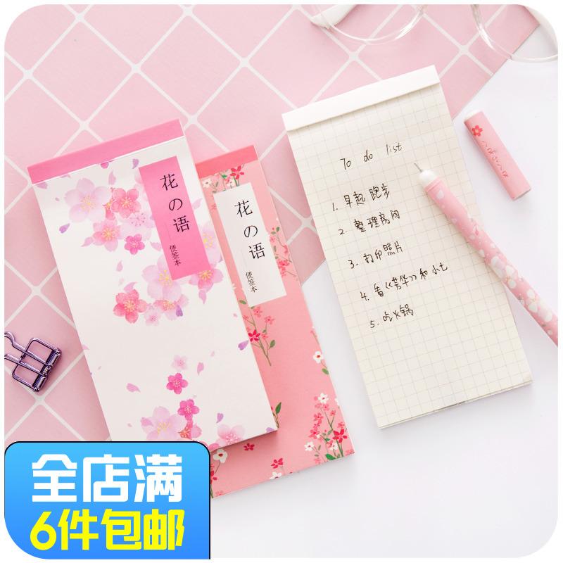 默默爱 便签纸便携小本子 韩国创意记事便条纸可撕便利贴纸备忘录