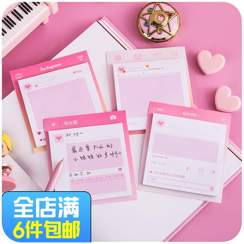 默默爱少女心朋友圈便利贴创意索引批发可爱韩国贴纸便签纸软妹