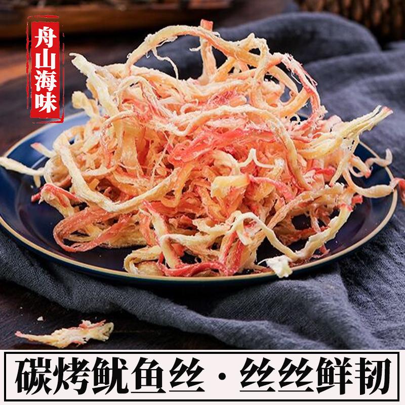 舟山海味特产碳烤鱿鱼丝500g即食海鲜小零食手撕鱿鱼条休闲小吃